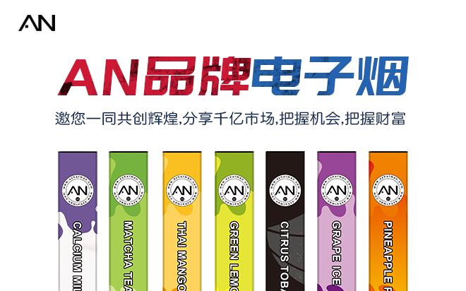 电子�yan_an品牌电子烟等你加入邀你一起共创未来!